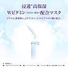 Rohto Hadalabo Gokujyun Premium White Perfect Mask увлажняющая и отбеливающая маска 5 шт, фото 5