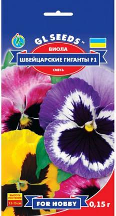 Виола F1 Швейцарские гиганты - 0.15 г - Семена цветов, фото 2