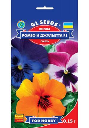 Виола F1 Ромео и Джульетта - 0.15 г - Семена цветов, фото 2
