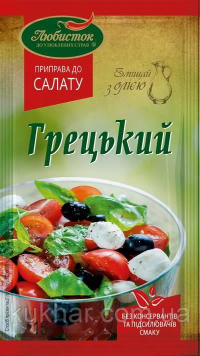 "Приправа до салату ""Грецький"" 15г"