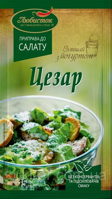 "Приправа до салату ""Цезар"" 15г"