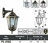 Уличный настенный светильник Lemanso PL6102 античное золото(бронза), фото 2