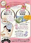 Japan Gals Deco Aage тканевая маска для лица, шеи и области декольте с  плацентой 1 шт, фото 2