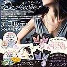 Japan Gals Deco Aage тканевая маска для лица, шеи и области декольте с  плацентой 1 шт, фото 3