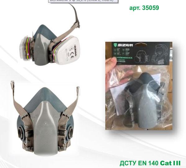Напівмаска Promask М 7500 арт.35059, розмір М