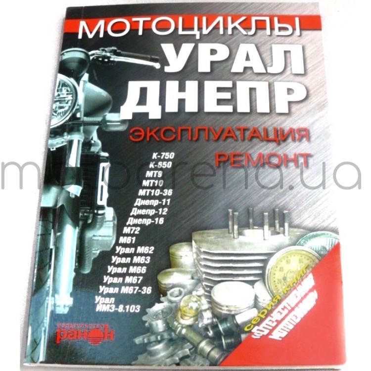 Книга Днепр, Урал