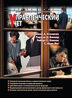Управленческий учет, 3-е издание. Энтони А. Аткинсон Раджив Д. Банкер Роберт С. Ка