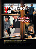 Управлінський облік, 3-е видання. Ентоні А. Аткінсон Раджив Д. Банкер, Роберт С. Ка