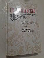 Беглые в Новороссии. Воля. Княжна Тараканова Г.Данилевский
