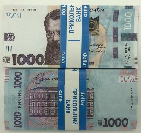 Сувенирные деньги (1000 гривен) - 80 шт, арт. UAH-1000