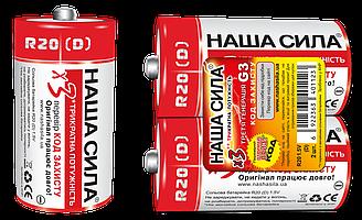Батарейки Наша Сила R20(D) G2 Plus 1.5 упаковка 24шт. Оригинал