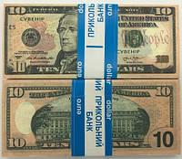 Деньги сувенирные 10 долларов - 80 шт, арт. USD-10