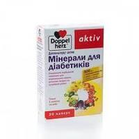 Доппельгерц Актив Doppel Herz Актив Мінерали для діабетиків, 30 капсул