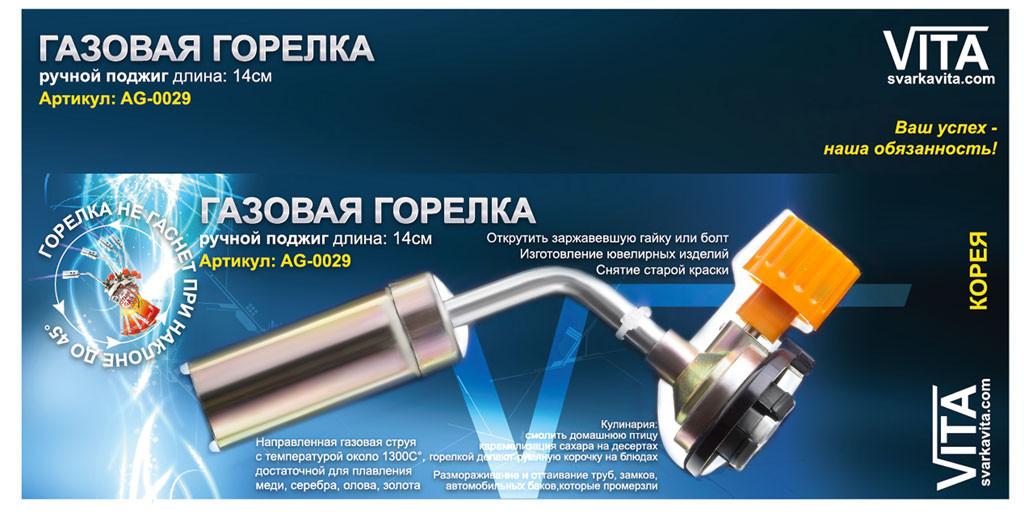 Горелка Vita AG-0029