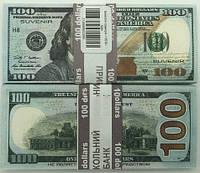 Сувенирные деньги (100 долларов новые) - 80 шт, арт. USD-100-NEW