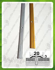 Стыковочный порожек для пола 20 мм алюминиевый АП 002