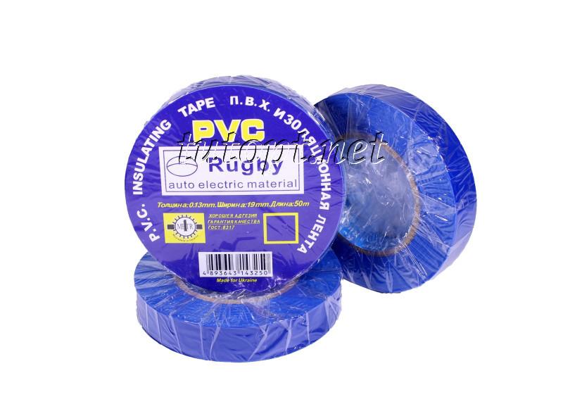 """Изолента """"PVC"""" Синяя длина - 50м, ширина - 19мм, толщина - 0,13мм."""