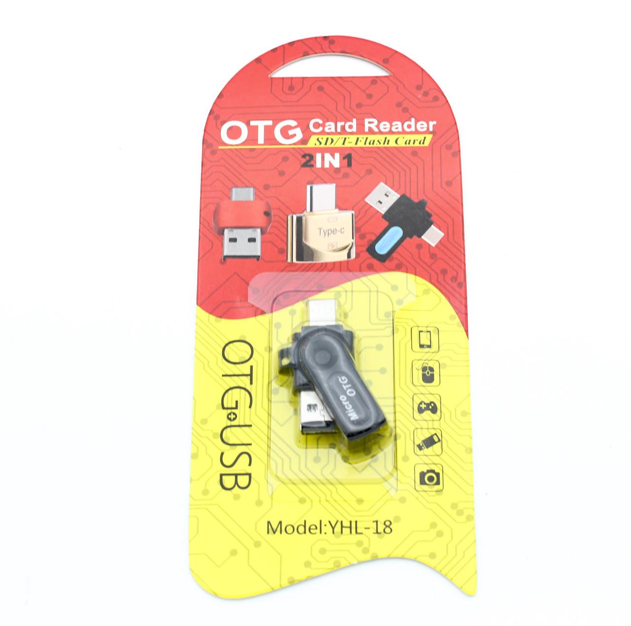 Мини карт-ридер OTG 2 в 1 YHL-18 Microsd, MicroUSB, USB входа