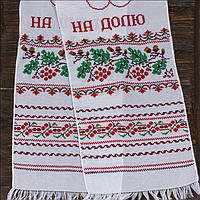 """Свадебный рушник с надписью """"На щастя на долю"""" - 33х190 см, арт. R-1122"""
