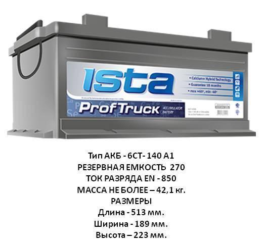АКБ 6 ст 140 Аз ISTA Professional Truck