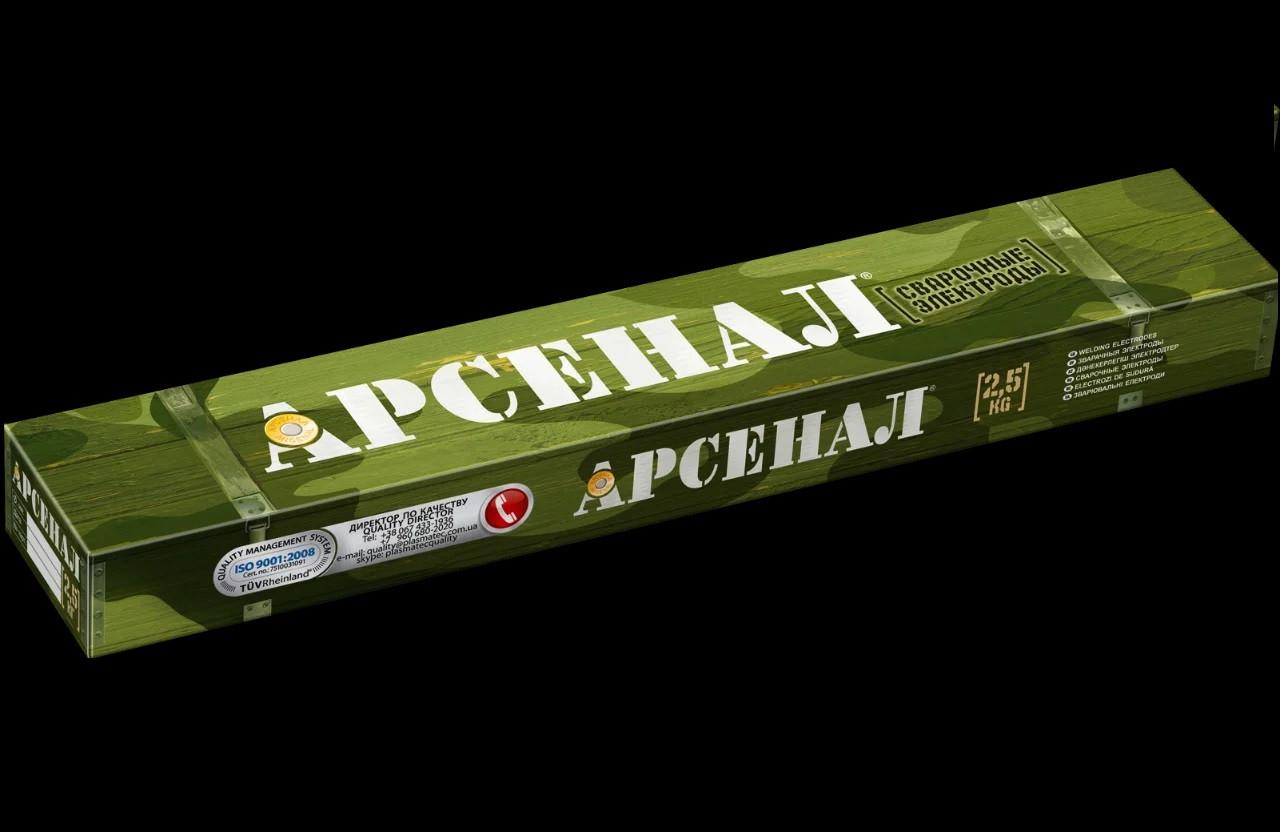 """Електроди АНО-21 д.3 мм ТМ """" Арсенал""""  Уп/2,5 кг"""