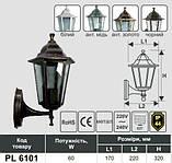 Уличный настенный светильник Lemanso PL6101 античное золото(бронза), фото 2