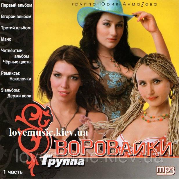 Музичний сд диск ВОРОВАЙКИ Группа Воровайки часть 1 (2008) mp3 сд