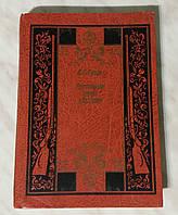 Настольная книга охотника 1982 г. В.Г.Гусев Москва *Лесная промышленность*