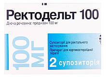 Ректодельт 100 мг суппозитории №2
