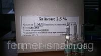 Антикокцидийное лекарственное средство Байкокс 2.5%