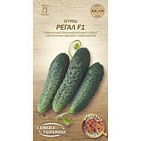 Семена огурца Регал F1 0,25 г, Семена Украины