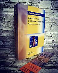 """Книга """"Психосоматика і тілесна психотерапія. Практичне керівництво"""" Марк Сандомирський"""
