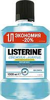 Listerine ополаскиватель для ротовой полости Свежая мята  1000мл