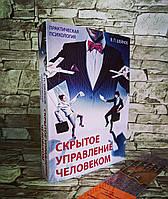 """Книга """"Скрытое управление человеком. Практическая психология"""" Шейнов В.П."""