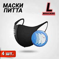 Маска Питта многоразовая маска из неопрена (4 шт. размер L-женские)