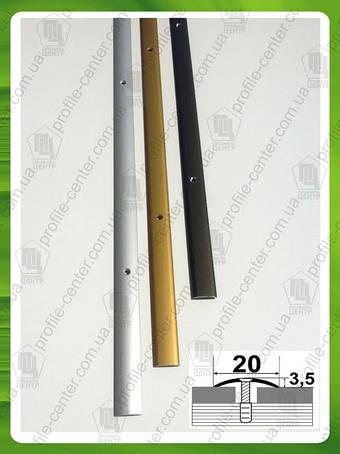 АП 001. Стыкоперекрывающий алюминиевый порожек гладкий. Ширина 20 мм.
