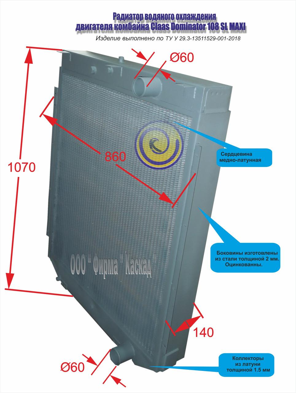 Радиатор водяной для комбайна Claas Dominator 108 SL MAXI