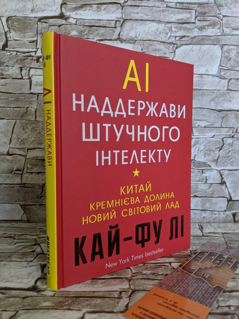 """Книга """"AI. Наддержави штучного інтелекту. Китай, Кремнієва долина і новий світовий лад"""" Лі Кай-Фу"""