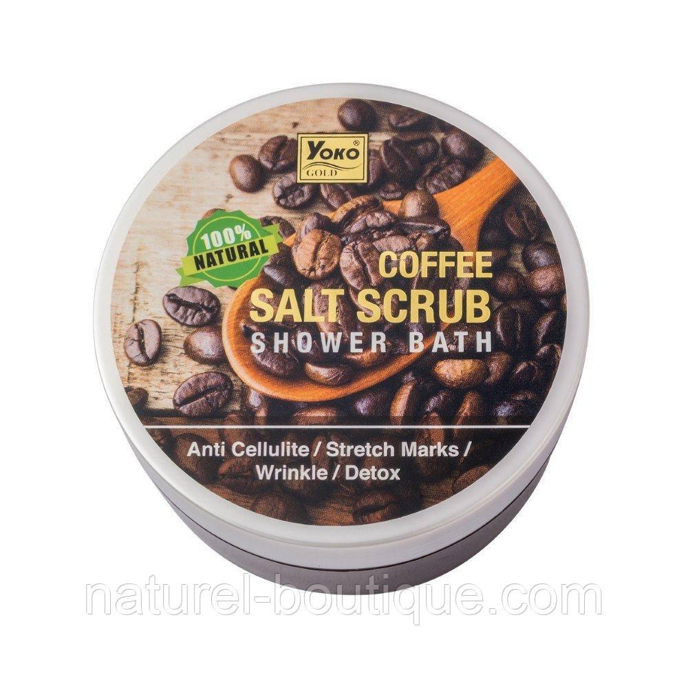 Скраб-соль для душа Yoko Coffee Salt
