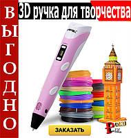 3D ручка/3D pen