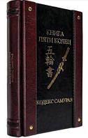 """Книга в коже Миямото Мусаси """"Книга пяти колец. Книга клана…"""" Кодекс самурая"""