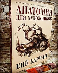 """Книга""""Анатомия для художников"""" Енё Барчаи"""