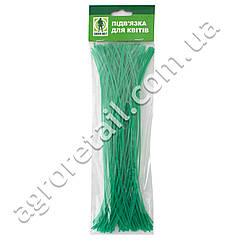 Подвязки для цветов без фиксатора 100 шт по 25 см