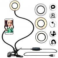 Гнучкий тримач для телефону штатив з LED підсвічуванням кільце на прищіпці для трансляцій блогера Live Streaming (236832NT)