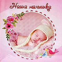 """Детский фотоальбом с анкетой для новорожденного, """"Наша малышка"""" с местом для отпечатков, 56 страниц"""