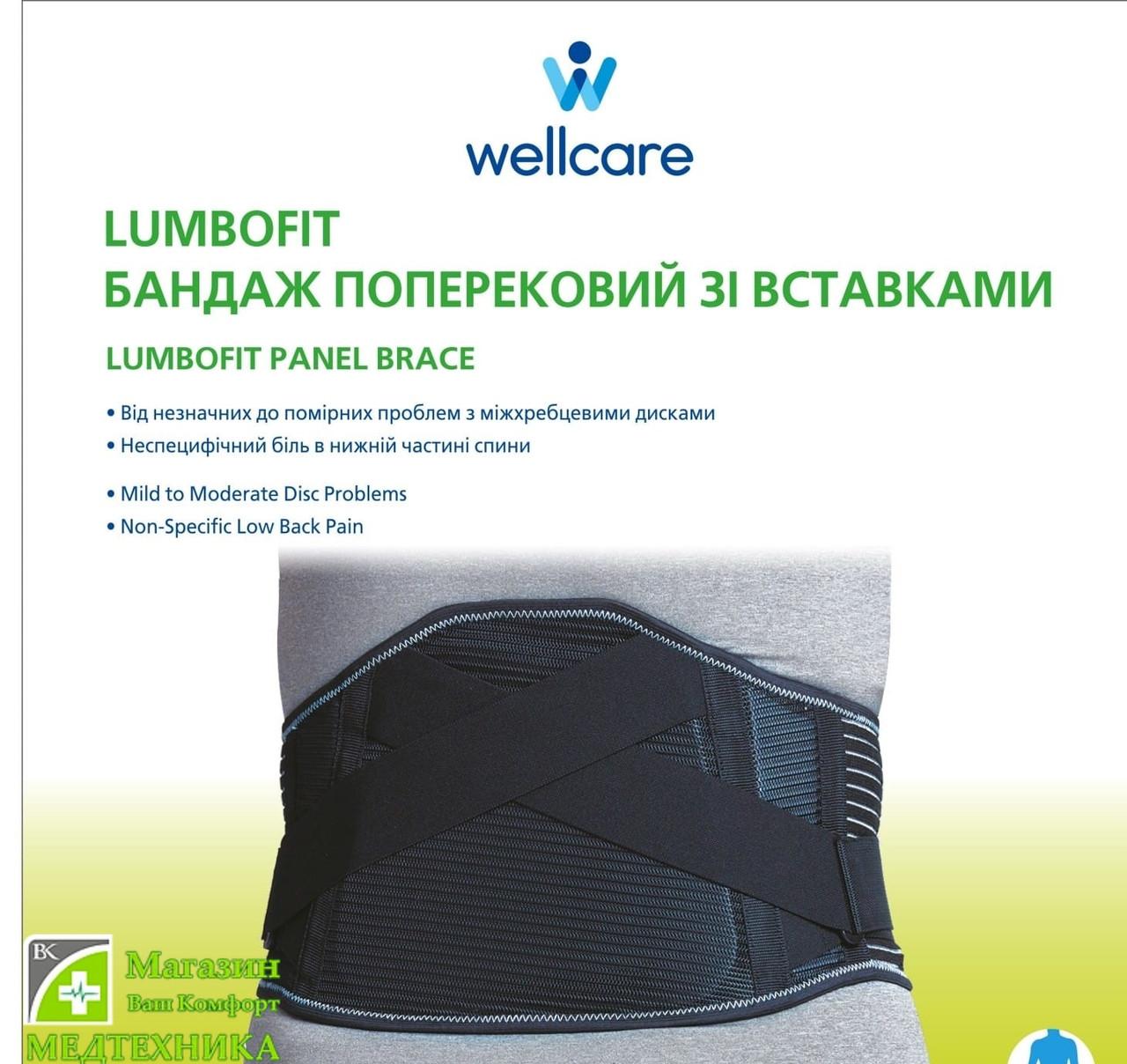 Бандаж поясничный WellCare (ВеллКеа) со вставками модель 23603 Lumbofit (Лумбофит)