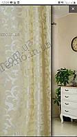 Комплект шторы кремовый жакард 2шт 1.50/2.60м купить tyulnadom