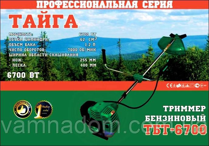 Бензокоса Тайга ТБТ-6700 (1 нож+1 катушка)
