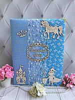"""Детская книга-альбом «Маленький принц"""", фотоальбом с мамиными заметками и фото, ручная работа"""