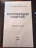 Пересопницьке Євангелія.Факсимільне видання, фото 2